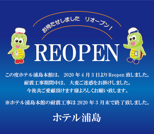 お待たせしました リオープン!この度ホテル浦島本館は、2020年4月3日よりReopen致します。